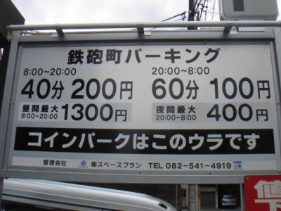 料金変更鉄砲町パーキング.JPG