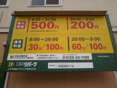 RP呉警固屋4丁目OPEN (1).JPG