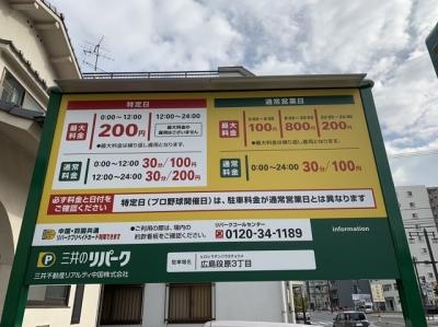 RP広島段原3丁目OPEN (1).JPG