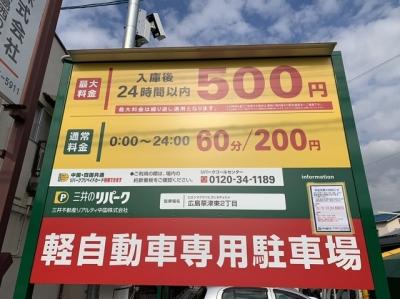 料金変更RP草津東2丁目.JPG