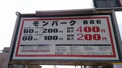 料金変更モンパーク西霞.JPG