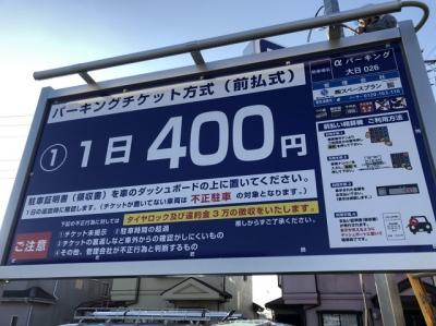オープンαパーキング大日026_1.JPG