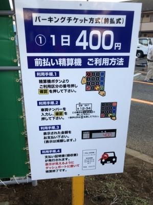 オープンαパーキング大日026_4.JPG