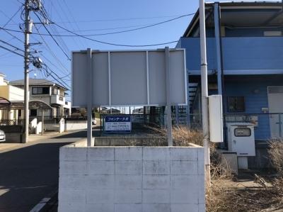 フェンス撤去・看板移設工事5.JPG