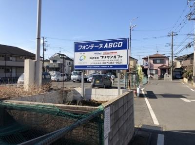 フェンス撤去・看板移設工事6.JPG