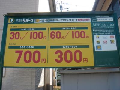 料金変更1.JPG