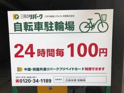 チャリバー広島本通駐車場 1.jpg