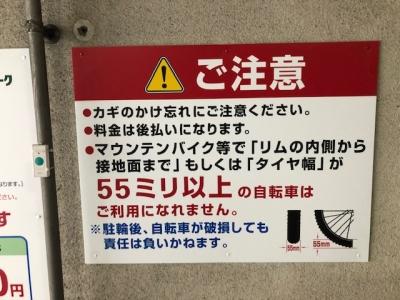 チャリバー広島本通駐車場 3.jpg