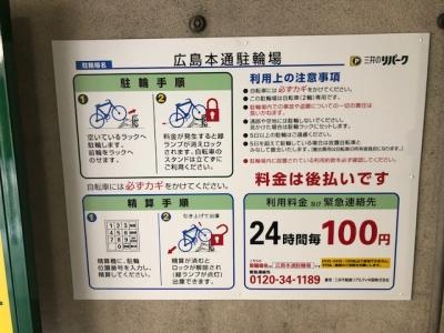 チャリバー広島本通駐車場 4.jpg