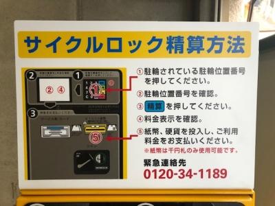 チャリバー広島本通駐車場 5.jpg