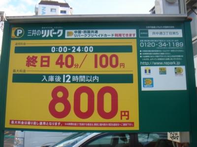 RP呉中通3−5.JPG