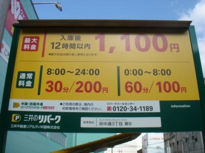 RP呉中通3−9.JPG