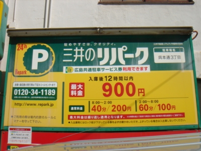 RP呉本通3丁目.JPG