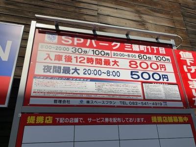 SPパーク三篠町1丁目.jpg