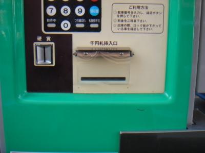 紙幣投入口カバー交換 (2).JPG