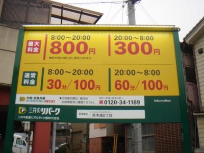 リパーク呉本町2丁目 (1).JPG