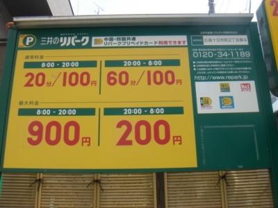 料金変更十日市2丁目第4.JPG