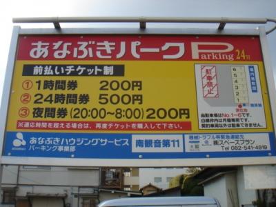 料金変更穴吹南観音11(チケット).JPG