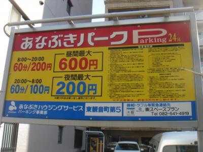 料金変更穴吹東観音第5.JPG