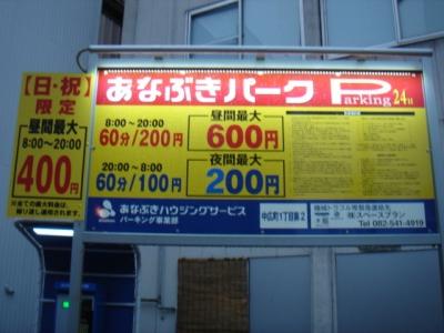料金変更穴吹中広1丁目第2.JPG