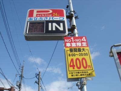 料金変更穴吹大町東第2 (2).JPG