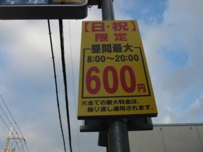 料金変更穴吹千田町第5.JPG