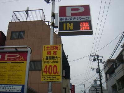 料金変更穴吹青崎中.JPG