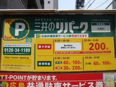 料金変更京橋町.JPG