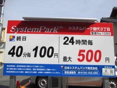 システムパーク屋代3丁目 1.JPG