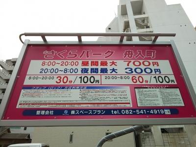 さくらパーク舟入町 1.JPG