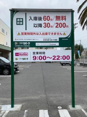 マックスバリュ江波店駐車 1.jpg