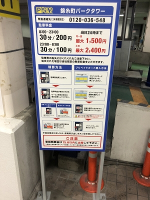 錦糸町パークタワー駐車場 1.jpg