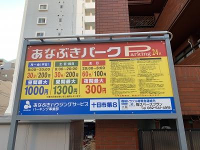十日市1.JPG