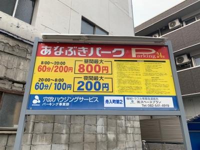 あなぶき舟入町第2 (1).jpg