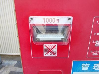 紙幣カバー交換.JPG