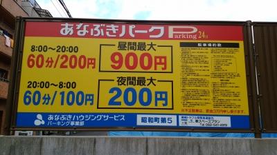 あなぶきパーク昭和町第5 1.jpg