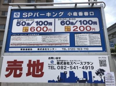 SPパーキング小倉香春口 料金変更後.JPG
