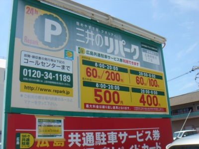 RP南観音7丁目料金変更.JPG