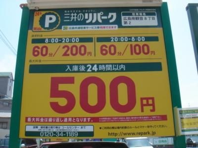 RP南観音8丁目第2料金変更.JPG