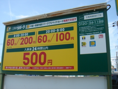 RP南観音8丁目料金変更.JPG