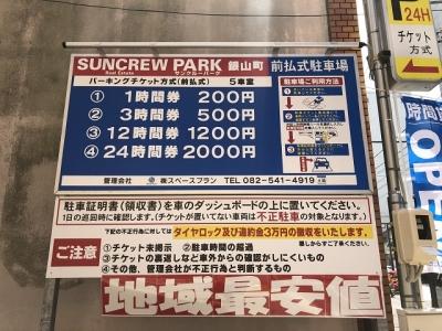 サンクルーパーク銀山町.JPG