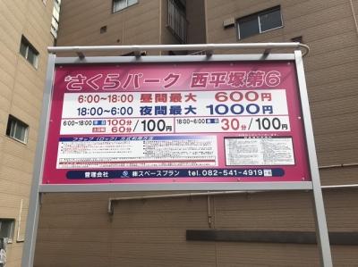 さくらパーク西平塚第6 1.JPG