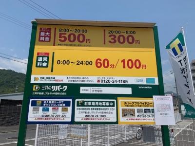 RP大竹駅前・駐輪場撤去 (1).jpg