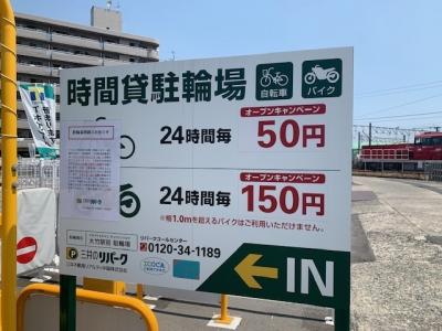 RP大竹駅前・駐輪場撤去 (4).jpg