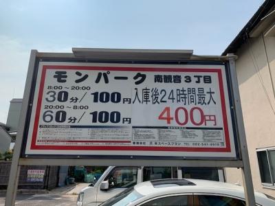 料金変更 モンパーク南観音3丁目.jpg