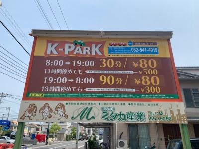 Kパーク段原日出2-14 撤去1.jpg