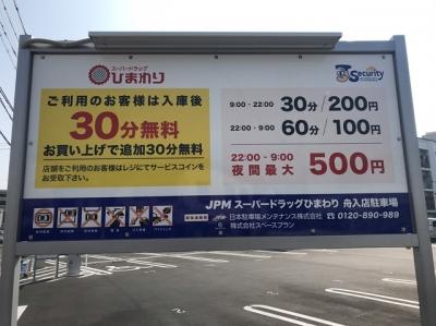 JPMス-パードラックひまわり舟入店駐車場 1.JPG