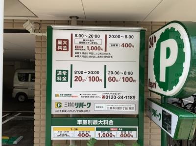 RP広島本川町1丁目第2_1.JPG