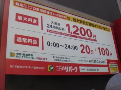 料金変更(猿猴橋町第3).JPG