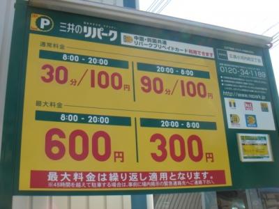 料金変更(小河内町2丁目).JPG